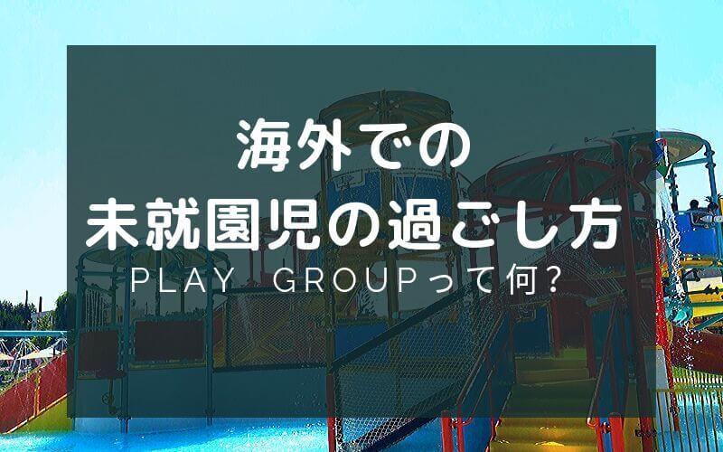 プレイグループ