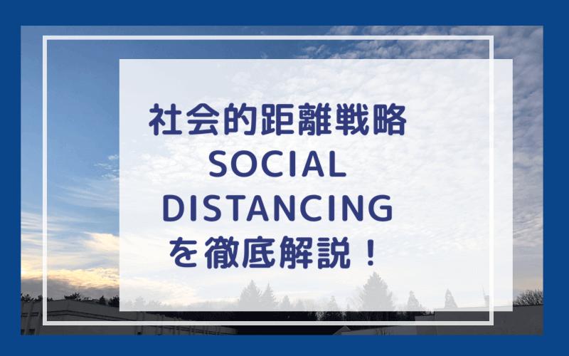 社会的距離戦略を徹底解説