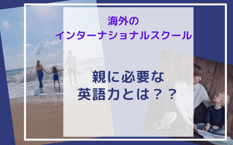 インターナショナルスクールの親に必要な英語力とは?